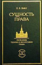 Сущность права. Проблемы теории и философии права