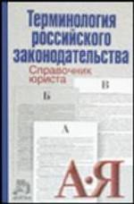 Терминология российского законодательства: Справочник юриста