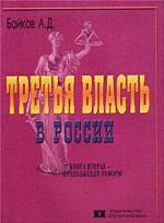 Третья власть в России. Книга 2. Продолжение реформ