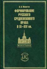 Формирование русского средневекового права в IX - XIV