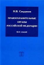 Правоохранительные органы Российской Федерации. Курс лекций