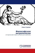 Философская антропология. исторический очерк и актуальные проблемы