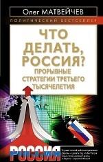 Скачать Что делать, Россия  Прорывные стратегии третьего тысячелетия бесплатно