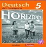 рабочая тетрадь по немецкому языку 5 класс горизонты скачать