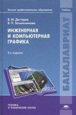 Инженерная и компьютерная графика: Учебник. 2-е изд., испр