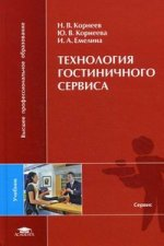 Технология гостиничного сервиса: Учебник