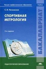 Спортивная метрология. Учебник для студентов учреждений высшего профессионального образования