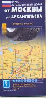 Скачать Карта автодорог. От Москвы до Архангельска бесплатно