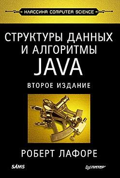 Структуры данных и алгоритмы Java