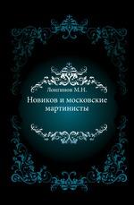 Новиков и московские мартинисты.