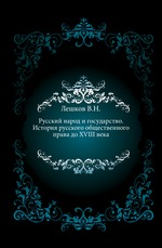 Русский народ и государство. История русского общественного права до XVIII века.