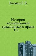 История кодификации гражданского права.. Т.2.