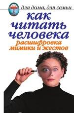 Как читать человека. Расшифровка мимики и жестов
