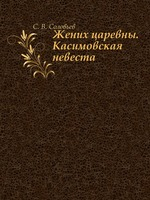 Жених царевны. Касимовская невеста