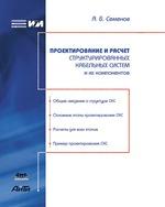 Проектирование и расчет структурированных кабельных систем и их компонентов