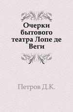 Ученые записки Императорского Московского университета. Отдел историко-филологический. Том 30 читать