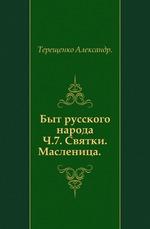 Быт русского народа. Часть 7