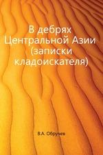 В дебрях Центральной Азии (записки кладоискателя)