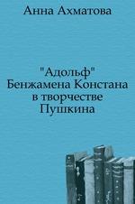 """Адольф"" Бенжамена Констана в творчестве Пушкина"