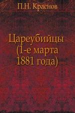 Цареубийцы (1-е марта 1881 года)
