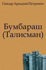 Бумбараш (Талисман)