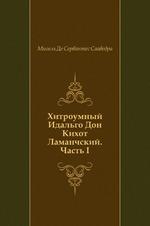 Хитроумный Идальго Дон Кихот Ламанчский. Часть I