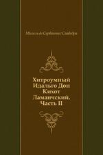Хитроумный Идальго Дон Кихот Ламанчский. Часть II