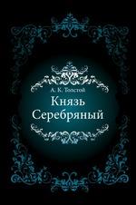 Князь Серебряный