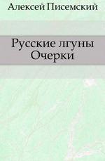 Русские лгуны. Очерки