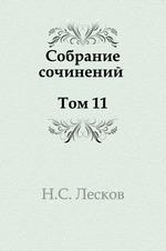 Собрание сочинений. Том 11