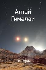 Алтай Гималаи