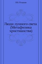 Люди лунного света (Метафизика христианства)