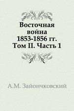 Восточная война 1853-1856 гг. Том II. Часть 1