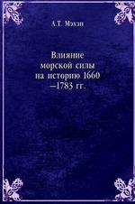 Влияние морской силы на историю 1660 1783 гг..