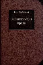 Энциклопедия права