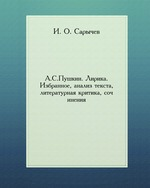 А.С.Пушкин. Лирика. Избранное, анализ текста, литературная критика, сочинения
