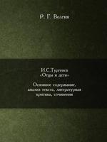И.С.Тургенев. «Отцы и дети». Основное содержание, анализ текста, литературная критика, сочинения