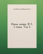 Наука логики. В 3-х томах. Том 2