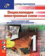 Энциклопедия электронных схем. Том 7. Часть 1