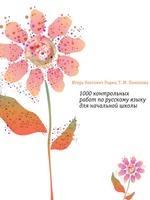 1000 контрольных работ по русскому языку для начальной школы