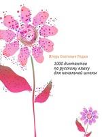 1000 диктантов по русскому языку для начальной школы