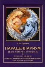 Парацеллариум. Секрет второй половины. Книга 1