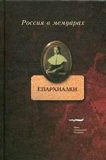 Епархиалки: воспоминания воспитанниц жен епарх уч