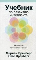Учебник по развитию интеллекта. Как раскрыть потенциал своего мозга