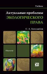 Актуальные проблемы экологического права. Учебник для магистров