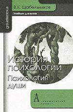 История психологии. Психология души. Учебник