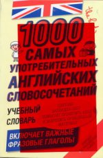 1000 самых употребительных английских словосочетаний