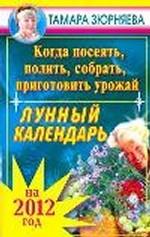 Когда посеять, полить, собрать, приготовить урожай. Лунный календарь на 2012 год