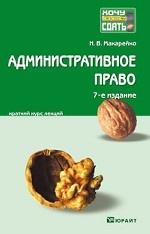 Административное право. Краткий курс лекций