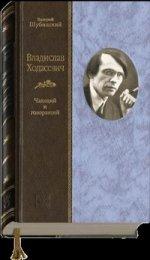 Владислав Ходасевич: чающий и говорящий